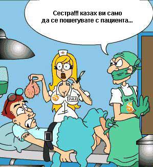суингър в болница