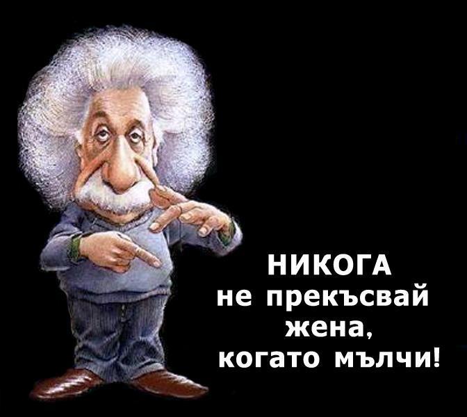 Айнщайн за жените суингърки